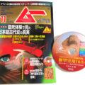 『学研ムー11号』の特別DVDで全脳活性メソッドが特集されてます!