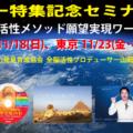 【大阪11/18】ムー特集記念セミナー「全脳活性メソッド願望実現ワーク」