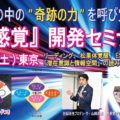 【『超感覚』開発セミナー】2018年12月15日開催です!