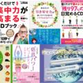 【1/20福岡】全脳活性メソッド☆2019年願望実現セミナー!@福岡
