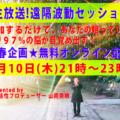 1/10夜9時!生放送での【遠隔波動セッション!】を行います!