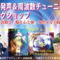 【大阪3/24】倍音発声&周波数チューニング