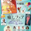 【8/18東京】癒しフェア2019TOKYO