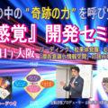 【11/17大阪・12/15東京】『超感覚』開発セミナーの開催が決定しました!