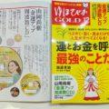 『金運アップ周波数CD』ゆほびかGOLD12月号特集が大好評です!